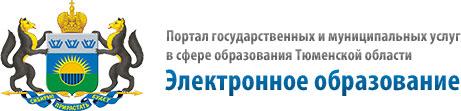 Портал государственных и муниципальных услуг в сфере образования Тюменской области